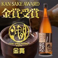■燗酒コンテストで金賞受賞の純米酒。  ■ふくよかな香りとコクのある味わいが人気のロングセラー清酒。...