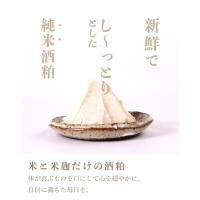 ■ご家庭でも使いやすい丈夫な袋でお届けします。  ■純米酒をしぼった、米と米麹だけの酒粕です。 粕鍋...