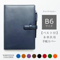 素材 牛革  製作 日本   サイズ 見開き外寸: 約195mm×約282mm   カラー 30色よ...