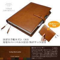 ほぼ日手帳カズンカバー A5サイズのほぼ日カズン専用本革レザーカバー。ベルト、外ポケット付き タイプ...