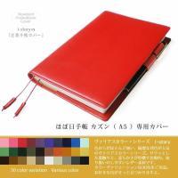 ほぼ日手帳カズンカバー A5サイズのほぼ日カズン専用本革レザーカバー。バタフライストッパータイプ。※...