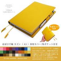 ほぼ日手帳カズンカバー A5サイズのほぼ日カズン専用本革レザーカバー。外ポケット付き、バタフライスト...