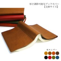 国産皮革の高級ブランド栃木レザーの本牛革ブックカバー。文庫版のフリーサイズ。  サイズ 見開き外寸:...