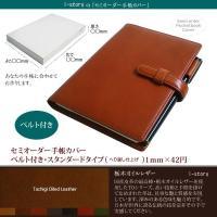 ベルト付き 標準タイプ手帳カバー(へり返し仕上げ)手帳カバー※ノートカバー、ブックカバーとしても。 ...