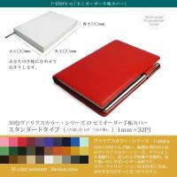ベルト無し 標準タイプ手帳カバー(へり返し仕上げ)※ノートカバー、ブックカバーとしても。 /素材: ...