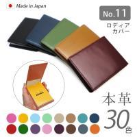 サイズ:115×84×15mm/素材:牛革※/色:30 色からお選びください。/製造:日本 /ロディ...