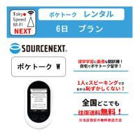 ポケトークレンタル 6日プラン 双方向自動翻訳機! レビュー投稿+SNS投稿でモバイルバッテリーを無...