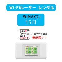 WiFiレンタル 15日プラン WiMAX2+ 無制限※ 往復送料無料! レビュー投稿でモバイルバッ...