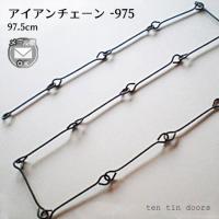 シンプルなアイアン製のチェーンは、同じ素材のS-カンと合わせてハンギングに。  *素材(鉄*磨きの少...