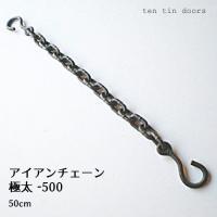 鉄で作られたがっちりと太い鎖は、男性的なディスプレーにも。 色はアンティーク感のあるSCRABBED...