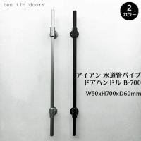 素材:鉄水道管を使ったシリーズのドアハンドル。ジョイントパーツのごつさが、インダストリアルな雰囲気を...