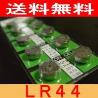 ボタン電池LR-44のバラ売り単価どこよりも安い。 送料無料、メール便発送! 対応型番:LR44(L...