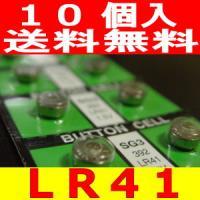LR41リチウム電池10個セット300円。 送料無料。 型番:(AG3)、電圧:1.5V。 このタイ...