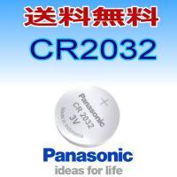 パナソニック/ボタン電池CR2032ばら売り。送料無料。 対応型番:2032  電圧:3V。 数量:...