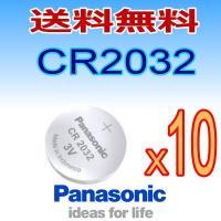 パナソニック/ボタン電池CR2032お得な10個セット。送料無料。 対応型番:2032  電圧:3V...