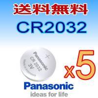 パナソニック/ボタン電池CR2032お得な5個セット。送料無料。 対応型番:2032  電圧:3V。...