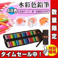 色鉛筆 水彩 48色セット 色えんぴつ  色鉛筆画の描き方 塗り絵 画材 水彩画 収納ケース付 鉛筆削り付