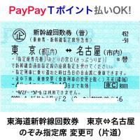 カードOK 新幹線 東京-名古屋 指定席回数券 1枚(片道)