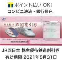 JR西日本 株主優待券 有効期限2021年5月31日 ※2022年5月31日まで延長となりました。