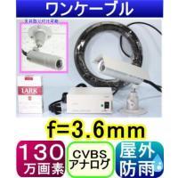 【SA-51195】130万画素カラー ワンケーブル屋外用防犯カメラセット 防雨仕様 f=3.6mm 最低照度0.01LUX|tu-han-net