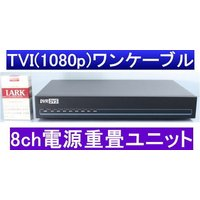 【SA-51296】 TVIワンケーブルカメラ専用電源器(8ch)(51333.51292専用)|tu-han-net