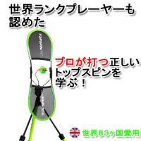 テニス 練習器具  グッズ 1日2分でトップスピンを学ぶ 世界83ヶ国で使用 TopspinPro トップスピンプロ