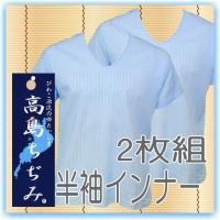 半袖シャツ 2枚組です   滋賀県高島市で江戸時代から織られていたという「ちぢみ」。 緯糸に強く撚り...