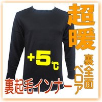 HeatWarm  == 発熱・保温 ==     === 吸湿・柔らか♪ ===  長袖シャツのみ...