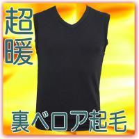 HeatWarm  == 発熱・保温 ==     === 吸湿・柔らか♪ ===  袖なしベストで...