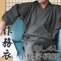 春夏秋冬と着用できる上質素材の作務衣です 大きいサイズ 3L 4L です   素材は綿100%の上品...