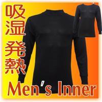 発熱・保温・吸湿・柔らか♪  東レ【ソフトサーモ】糸使用。  優れた吸湿機能のあるレーヨンの使用によ...