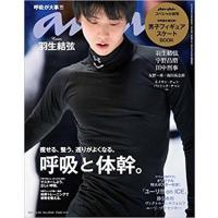痩せる、整う、巡りがよくなる。 呼吸と体幹。  COVER  羽生結弦  ☆24ページ大特集!  男...