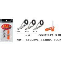 商品説明 富士工業 FUJI ロッドリペアキット POTRK84 です。  突然の穂先折れやトップガ...