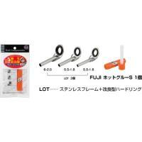 商品説明 富士工業 FUJI ロッドリペアキット LOTRK5.54 です。  突然の穂先折れやトッ...