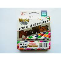 商品説明  エイテック Pee Wee WX4 MARKED 0.8号-150m です。  「Pow...
