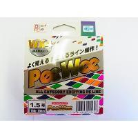 商品説明  エイテック Pee Wee WX4 MARKED 1.5号-200m です。  「Pow...