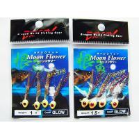 商品説明  マルシン漁具 RFジグヘッド ムーンフラワー(4個入)です。  RFジグヘッドと伝統の仕...