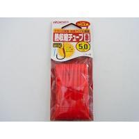 商品説明 オーナー OWNER 熱収縮チューブ 赤 です。  根巻糸のカバーなどに最適な熱収縮チュー...