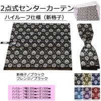 2点式センターカーテン ハイルーフ(新格子)(ノーマルタイプ2枚組)