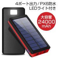 ソーラー チャージャー モバイルバッテリー 24000mAh 大容量 充電器 太陽光で充電可能 4USBポート 4台同時充電 IPX6防水 災害/旅行/出張 iPhone/Android 対応