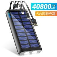 「父の日 12%OFFクーポン」ソーラーモバイルバッテリー 31200mAh 大容量 2.1A急速充電 type-c対応 ケーブル内蔵3台同時充電 PSE認証済 iPhone/Android対応
