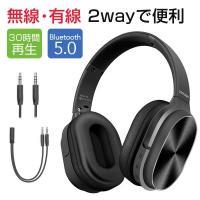 ワイヤレスヘッドフォン Bluetooth5.0 ワイヤレスヘッドホン 重低音 高音質 折りたたみ式  音漏れ防止 充電式 無線 有線 マイク内蔵