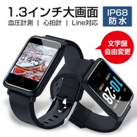 FunFit スマートウォッチ スマート腕時計 ブレスレット line iphone android 対応 心拍計 血圧計 歩数計 IP68防水 GPS連携 日本語 着信通知