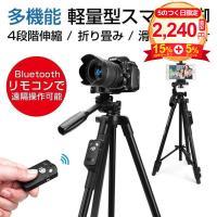 スマホ三脚 ビデオカメラ 三脚 一眼レフカメラ ミニ三脚 3WAY雲台 伸縮式 4段階伸縮 360度回転 アルミ製 リモコン付 Bluetooth 収納袋付き iPhone/Android 対応