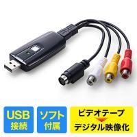 ビデオキャプチャー USB ビデオテープダビング デジタル化
