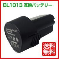 SUMSUNG製セルで安心!マキタ makita バッテリー BL1013 10.8V 互換品  最...