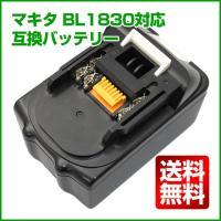 SAMSUNG製セルで安心!マキタ makita 互換リチウムイオンバッテリー 18V BL1830...