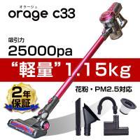 掃除機 コードレス スティック  サイクロン クリーナー 充電式 22.2V 吸引力の強い掃除機 Orage C33