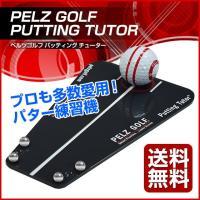 ペルツゴルフ(Pelz Golf)のパッティングチューターです。 有名プロ選手も愛用のパター練習機で...