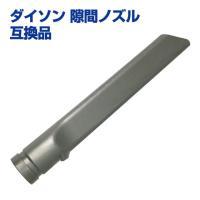 ダイソン コードレス掃除機用 コンビネーションノズル 隙間ノズル 互換品です。  対応機種:DC16...